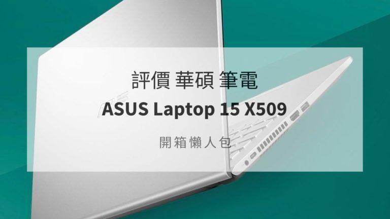 華碩 X509 評價