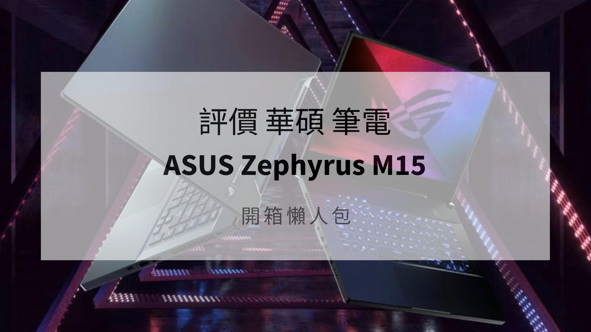 zephyrus m15 開箱
