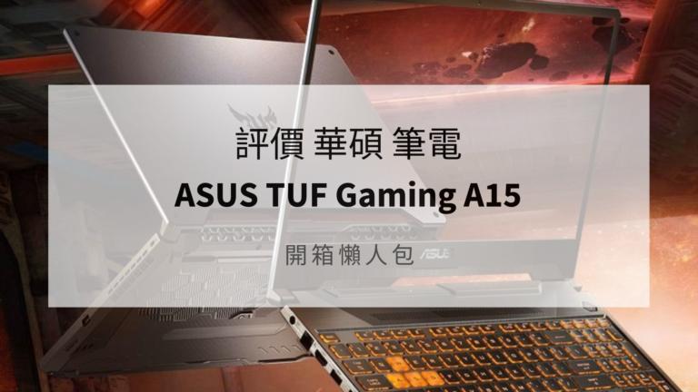 asus tuf gaming a15 開箱