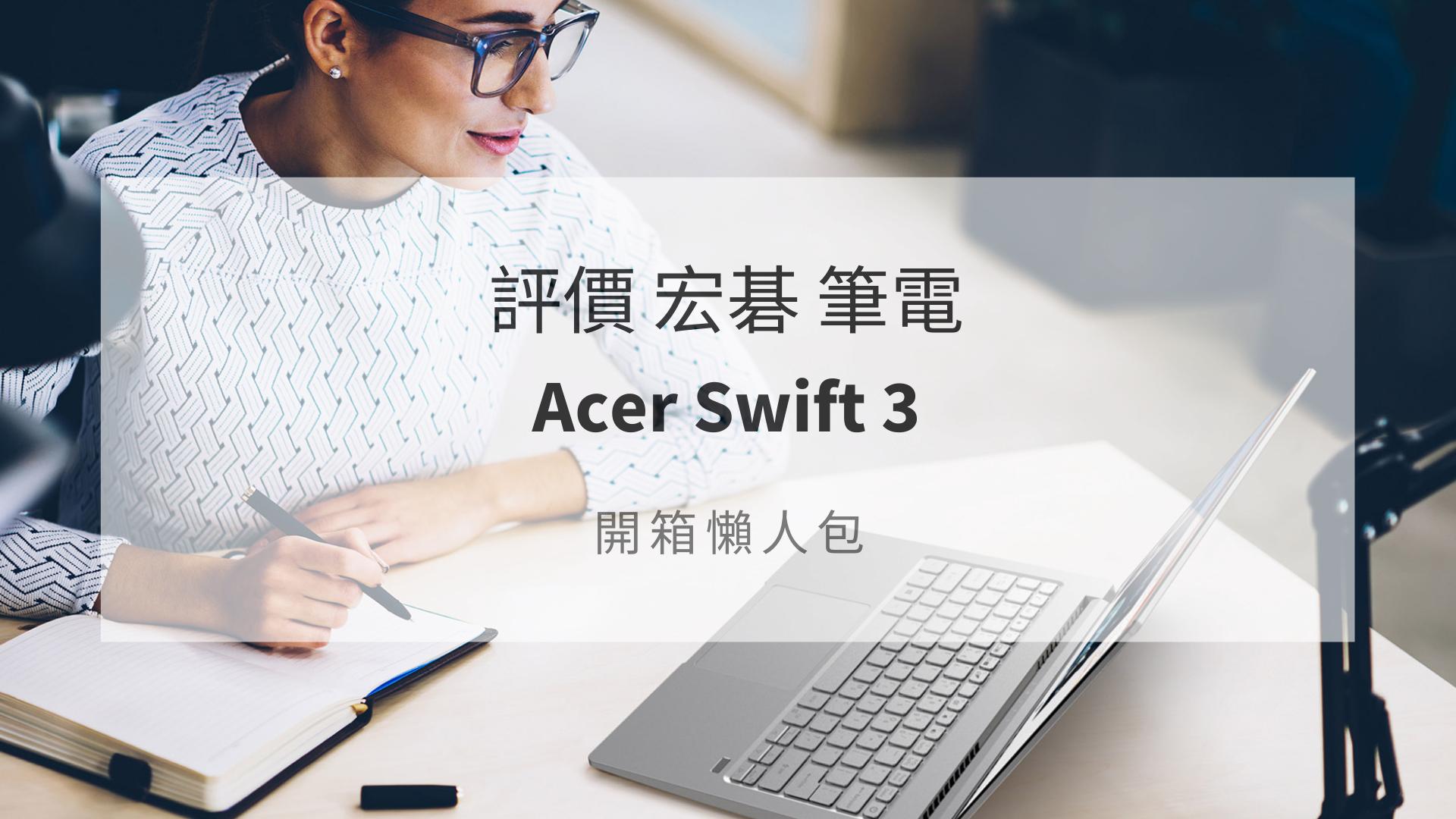 acer swift 3 評價