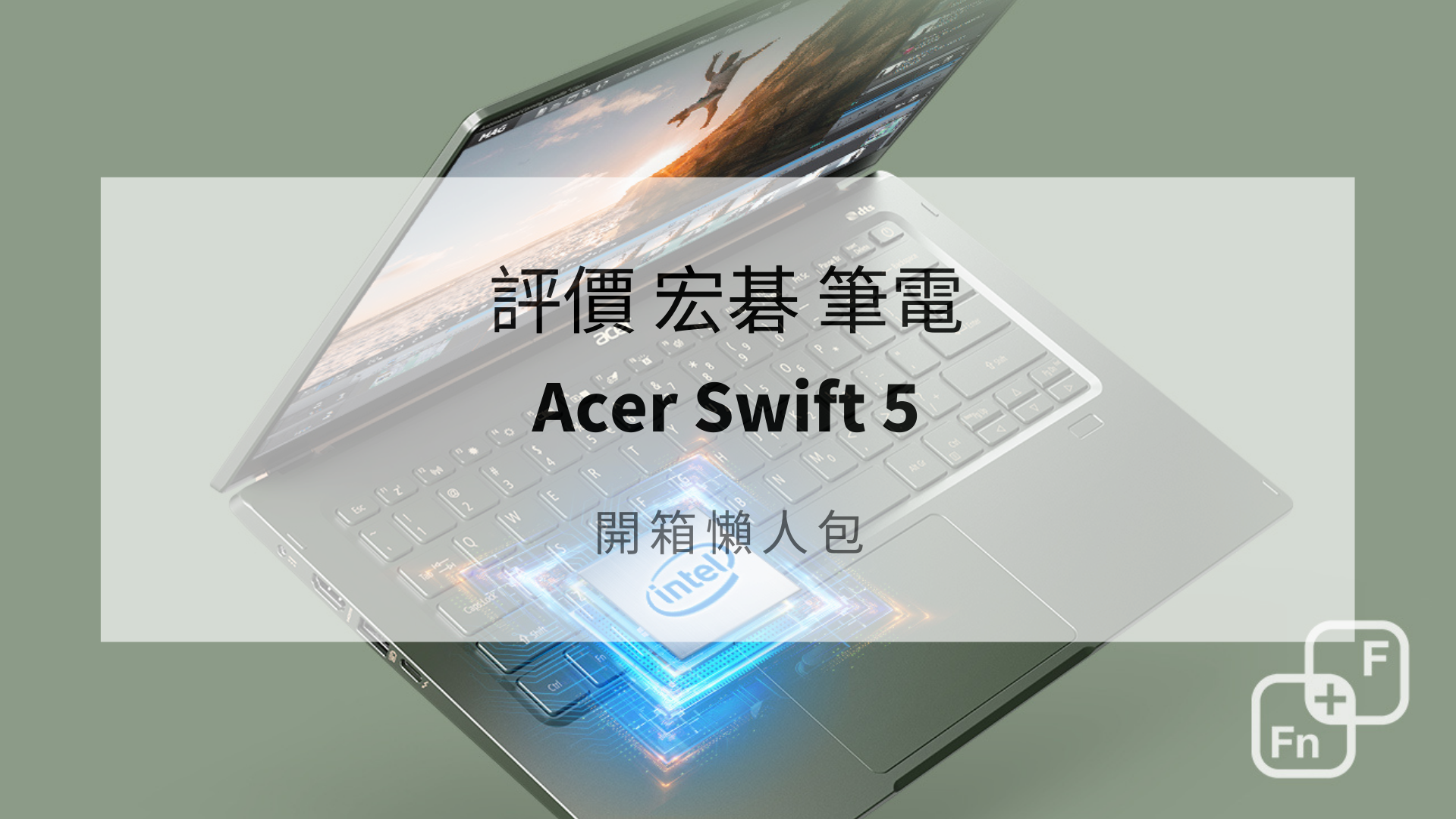 acer swift 5 評價