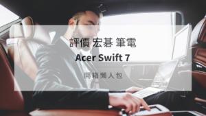 acer swift 7 評價