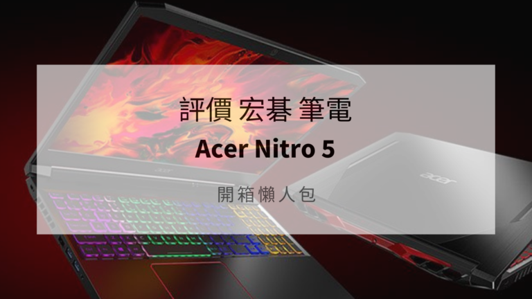 acer nitro 5 評價