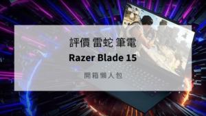 razer blade 15 開箱