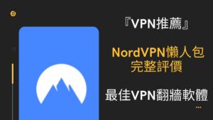 NordVPN 評價