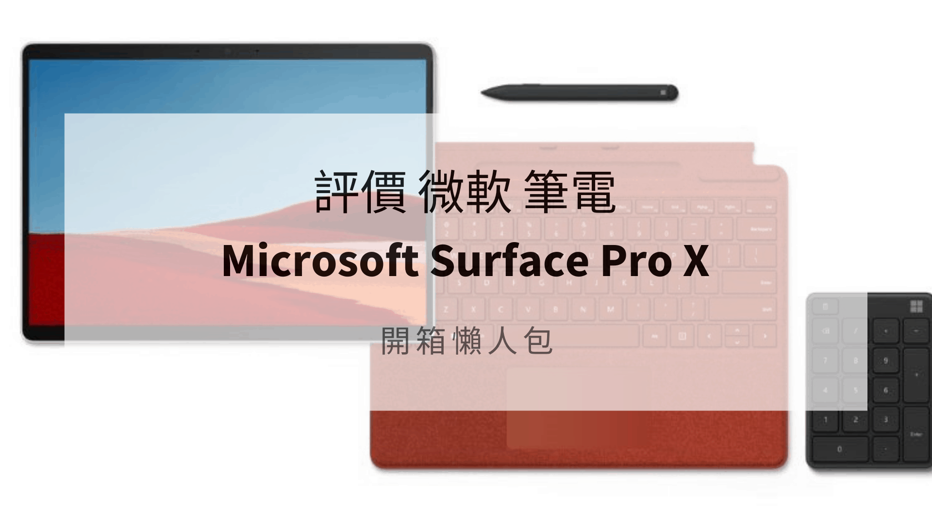 surface pro x 開箱