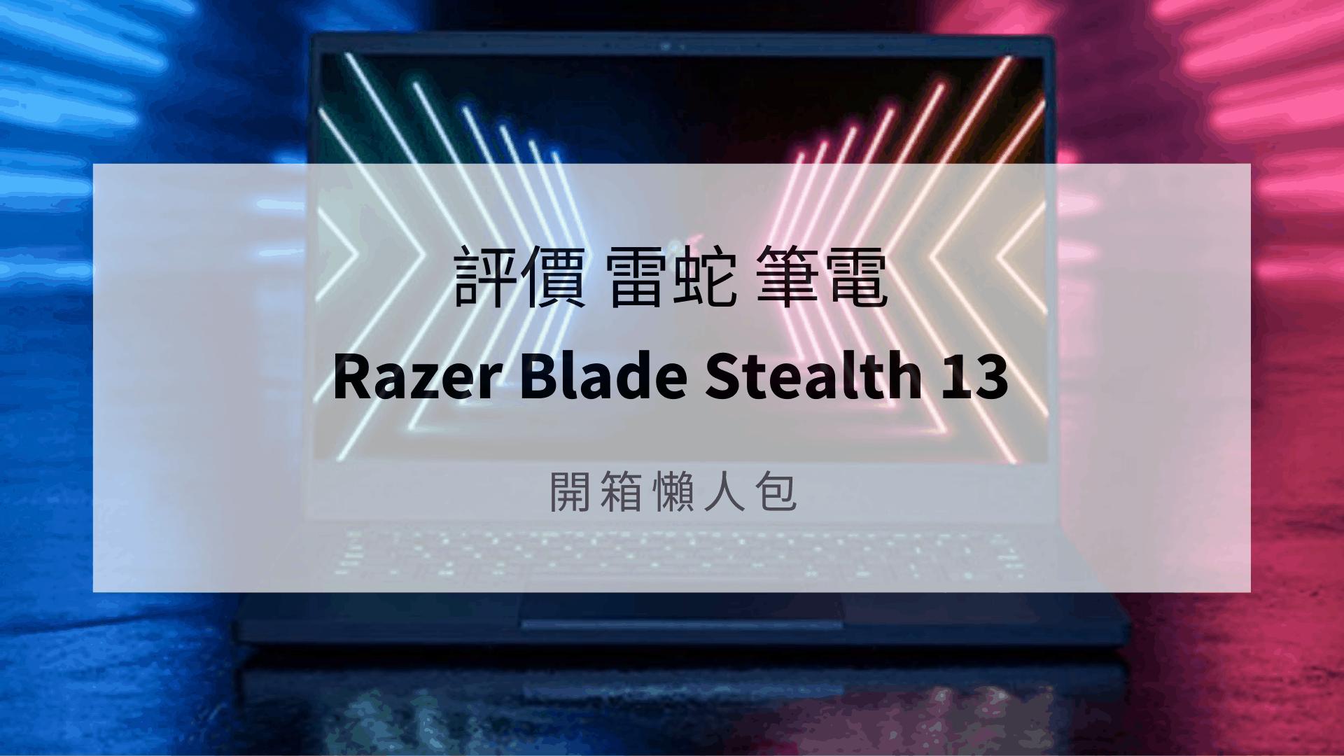 razer blade stealth 13 評價