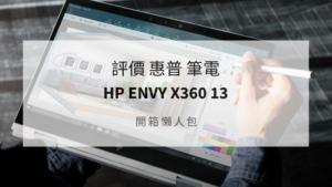 hp envy x360 評價