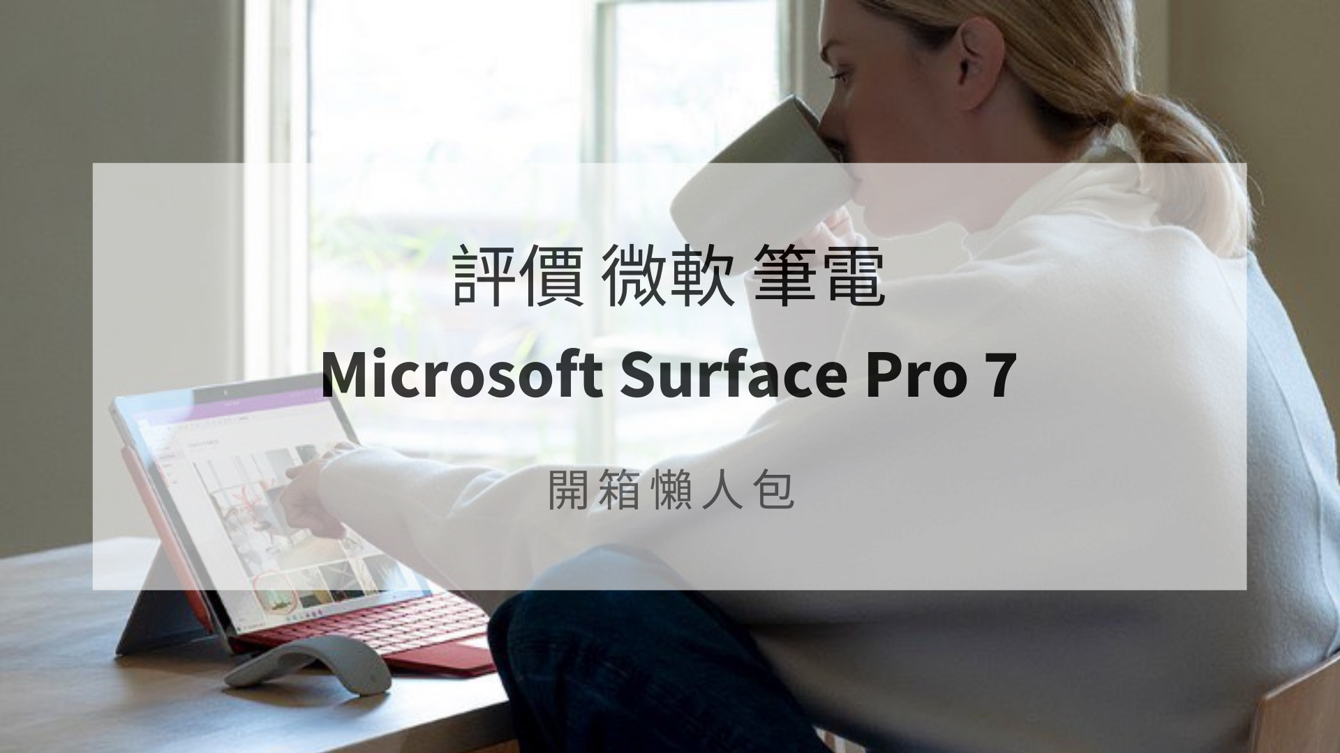 surface pro 7 評價