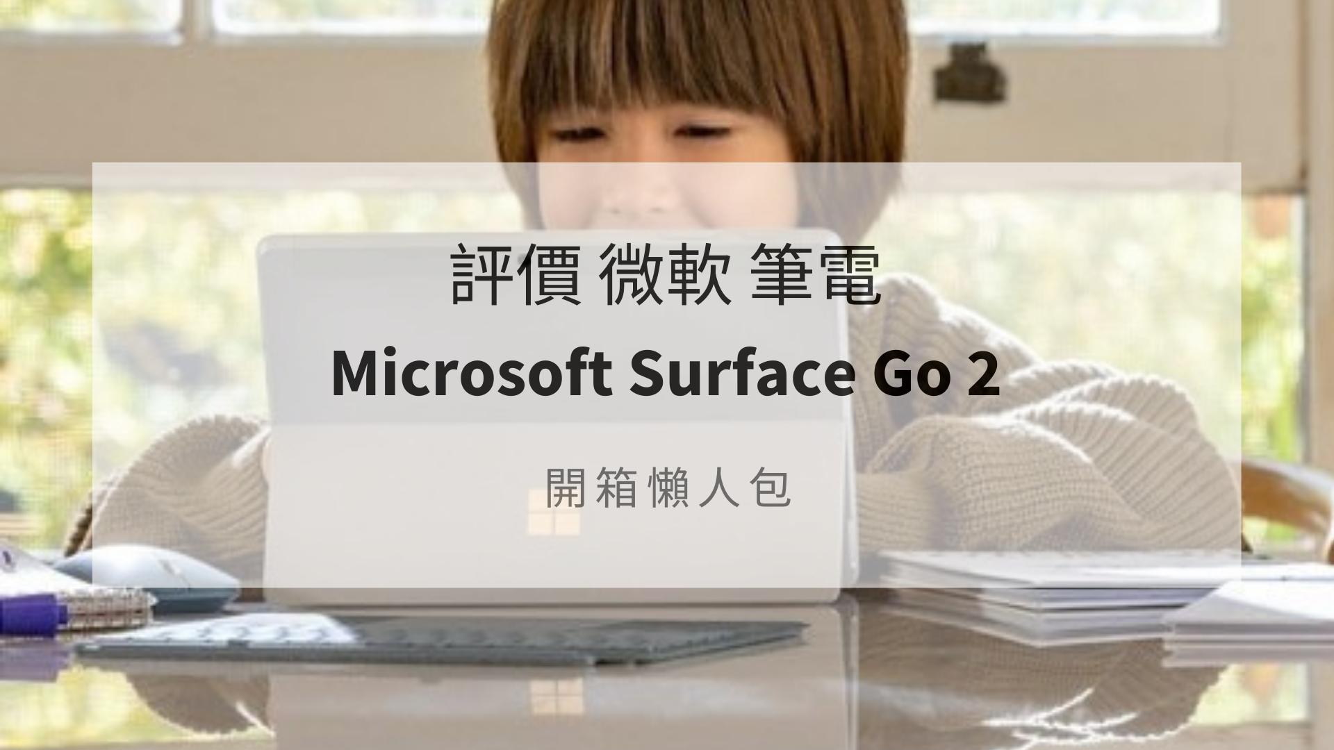 surface go2 開箱