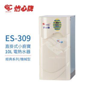 電熱水器 說明5