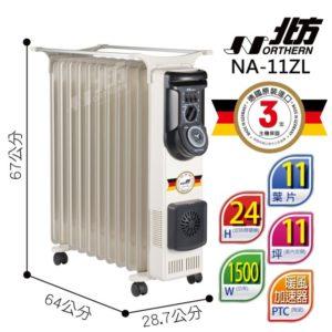 電暖器 說明 14