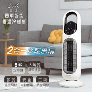 電暖器 說明 3