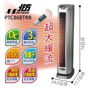電暖器 說明 4