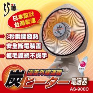 碳素電暖器 說明 1