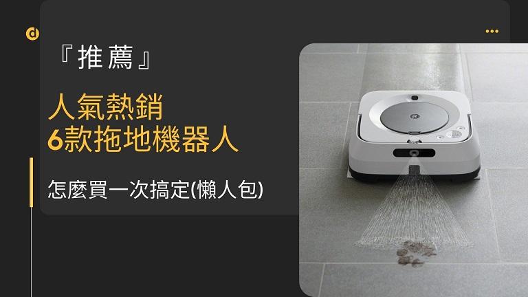 拖地機器人 推薦