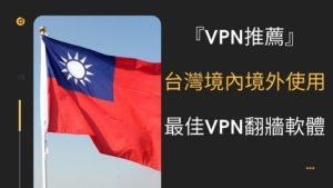 台灣 vpn 推薦