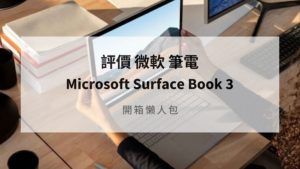 Surface Book 3 開箱