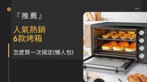 烤箱 推薦