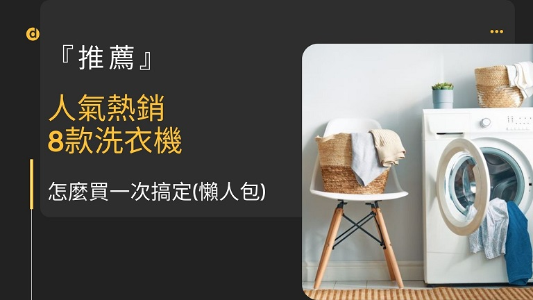 洗衣機 推薦
