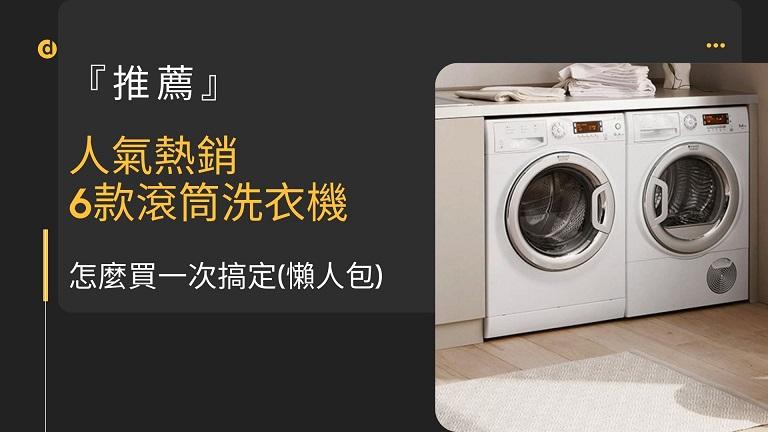 滾筒 洗衣機 推薦