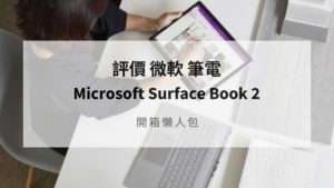 surface book 2 開箱