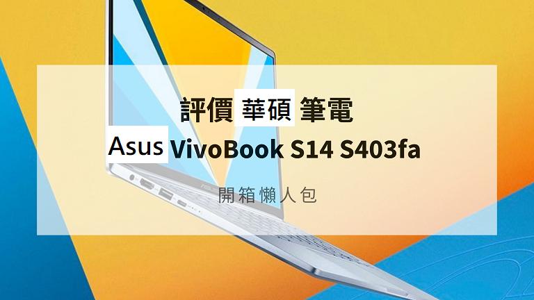 asus vivobook s403fa 評價
