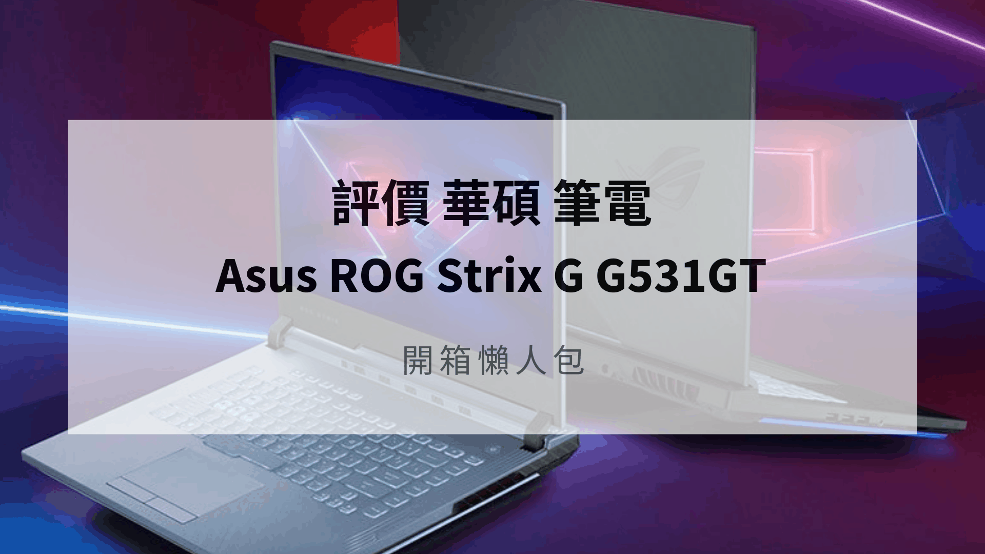 asus g531gt 評價