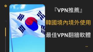 vpn 韓國
