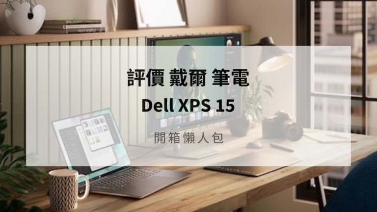 dell xps 15 開箱