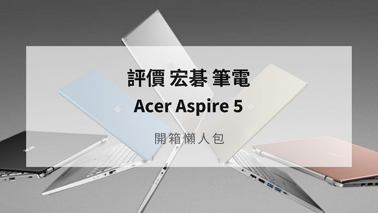 acer aspire 5 評價
