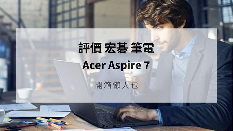 acer aspire 7 評價