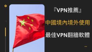 大陸 vpn 推薦