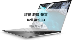 dell xps 13 開箱