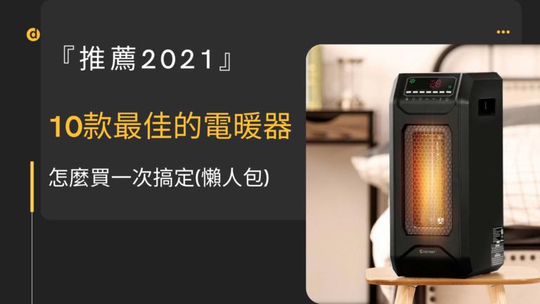 電暖器 推薦