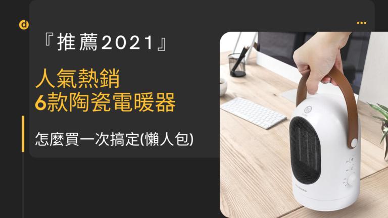 陶瓷 電暖器 推薦