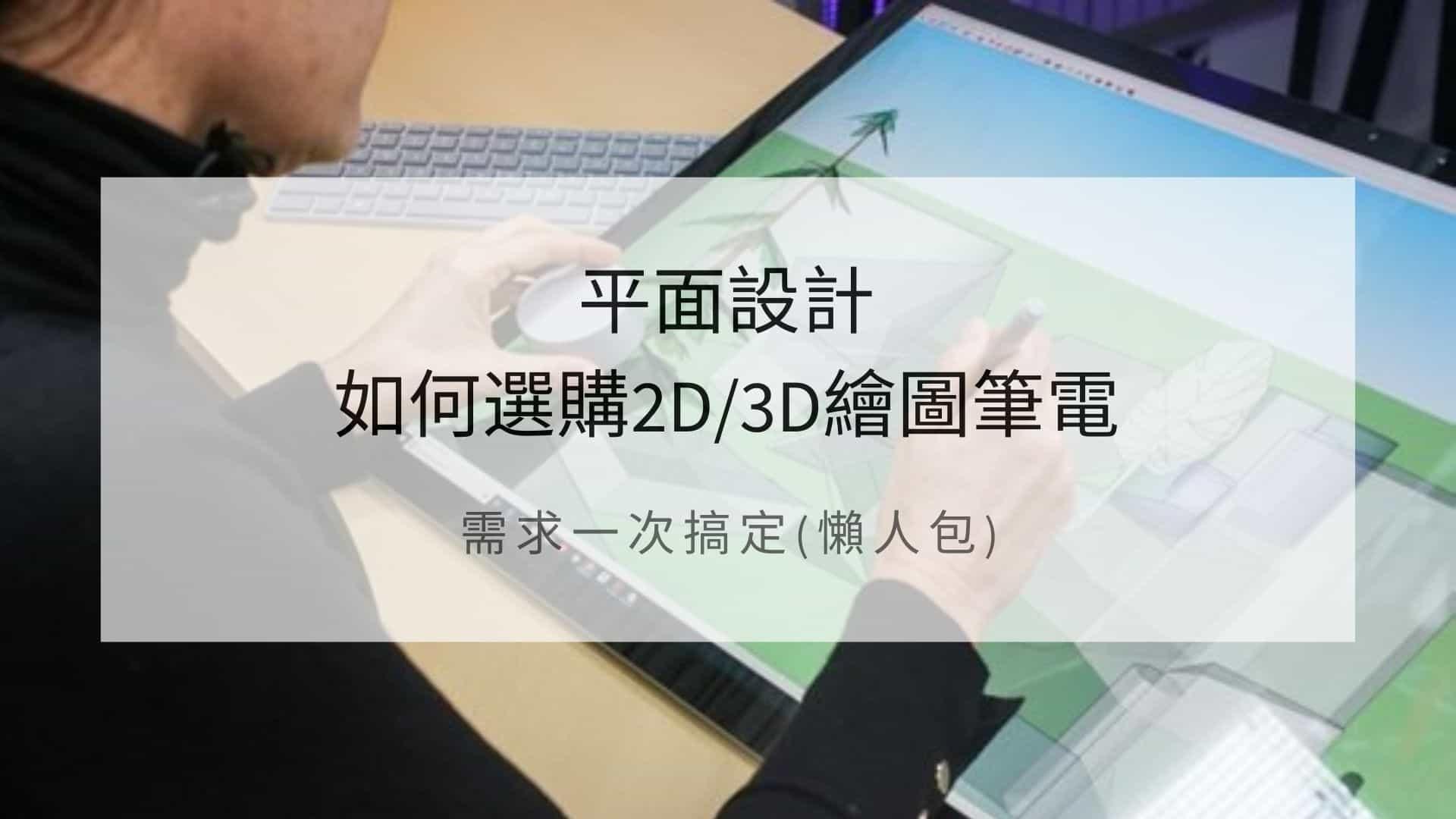 平面設計 筆電 推薦