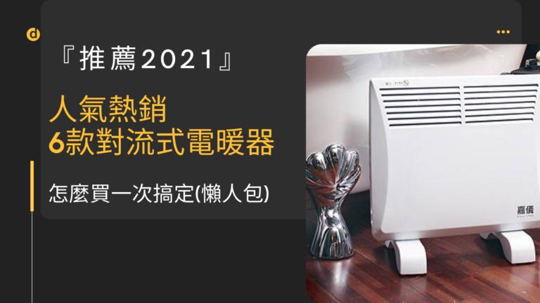 對流式 電暖器