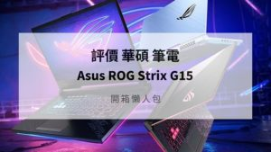 ROG Strix G15 開箱