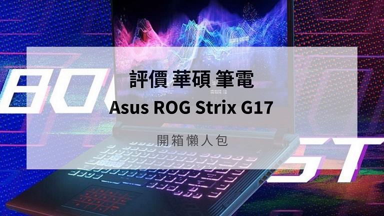 ROG Strix G17 開箱