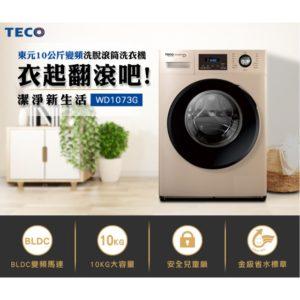 洗脫烘洗衣機 說明2