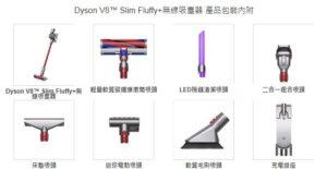 dyson v8 slim fluffy 說明1