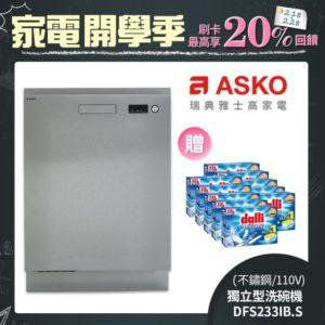 洗碗機 說明1