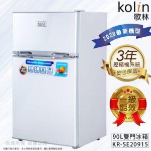 冰箱 說明9