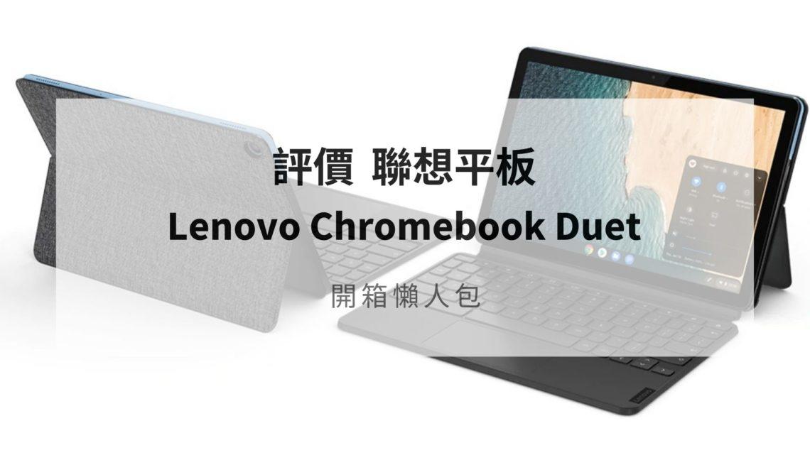 lenovo chromebook duet開箱