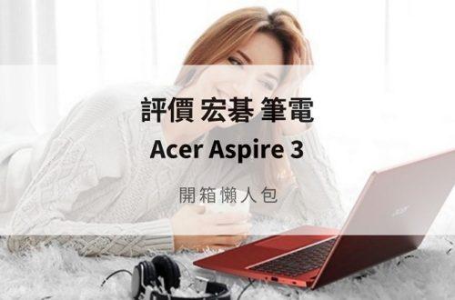 acer aspire 3 評價