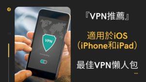 iphone vpn 推薦
