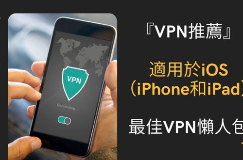iphone vpn 推薦