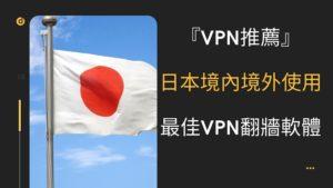 日本 vpn