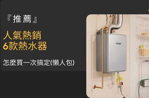 熱水器 推薦